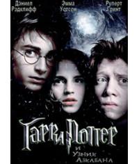 Гарри Поттер и Узник Азкабана (2-х дисковое специальное издание) [DVD]