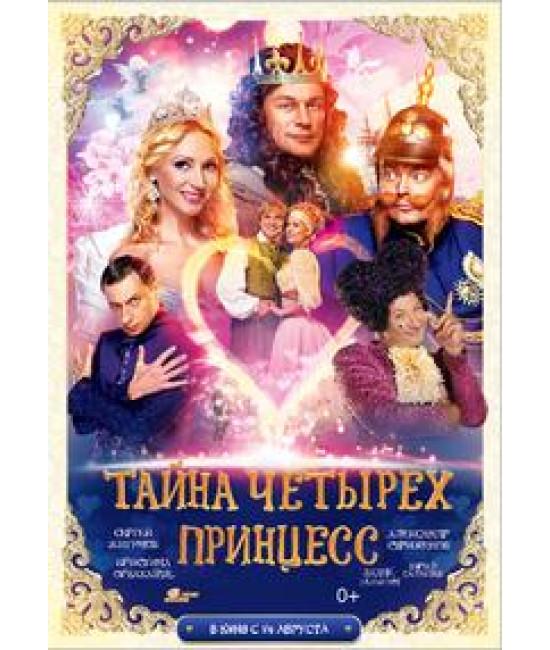 Тайна четырех принцесс [DVD]