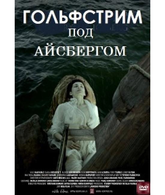 Гольфстрим под айсбергом [DVD]