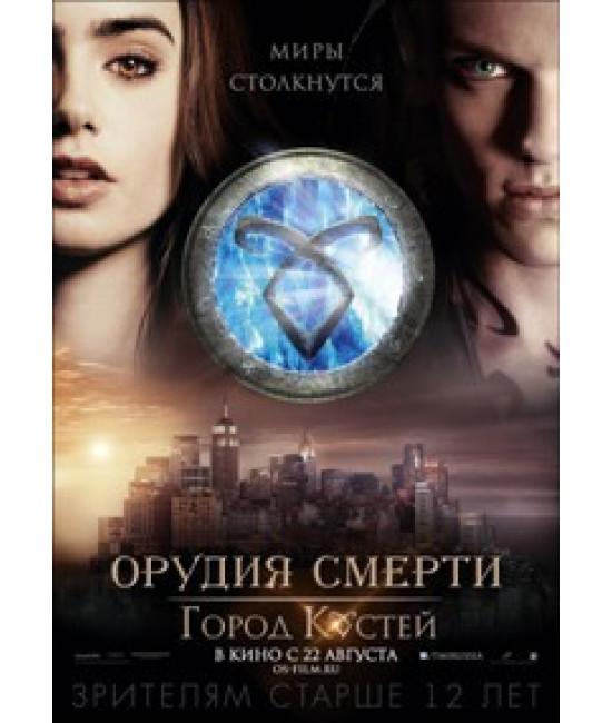 Орудия смерти: Город костей [DVD]