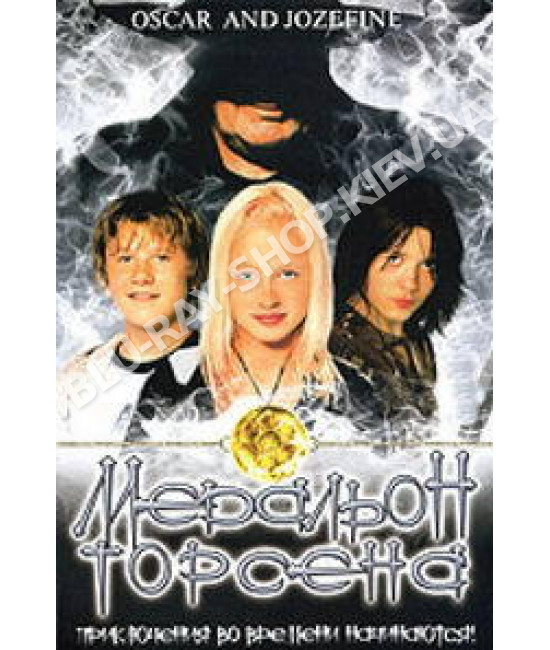 Медальон Торсена [DVD]