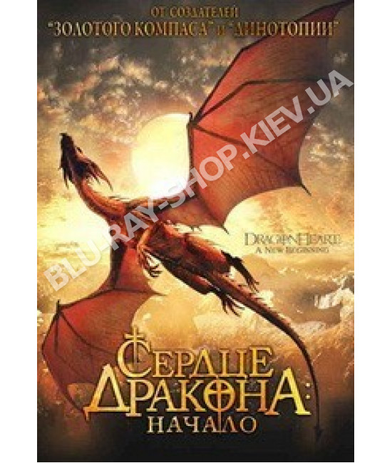 Сердце дракона: Начало [DVD]