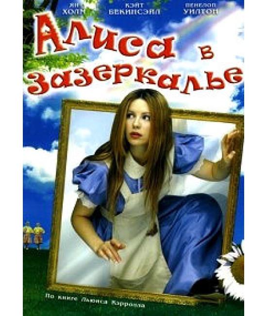 Алиса в Зазеркалье [DVD]