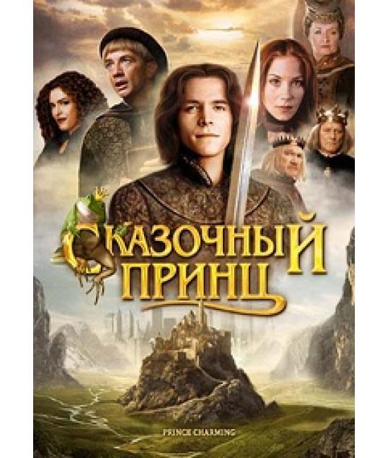 Сказочный принц [DVD]