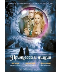 Принцесса и нищий [DVD]