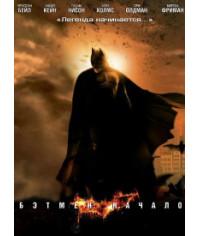 Бэтмен: Начало [DVD]