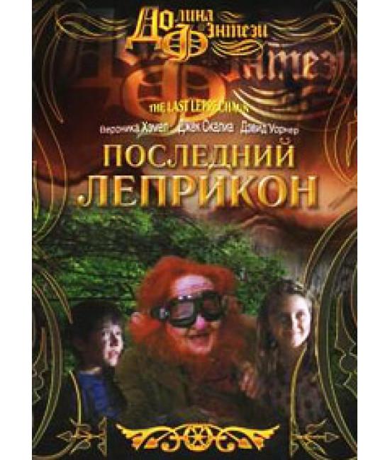 Последний Леприкон [DVD]