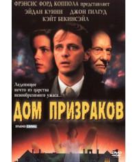 Дом призраков (В плену у призраков) [DVD]