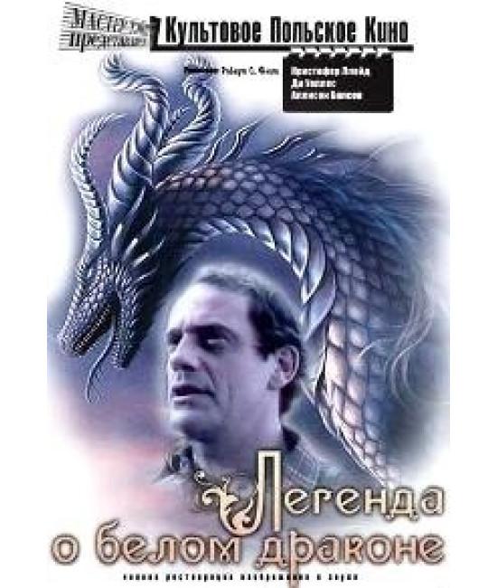 Легенда о белом драконе [DVD]