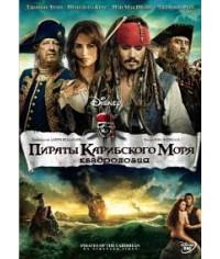 Пираты Карибского моря: Квадрология [4 DVD]
