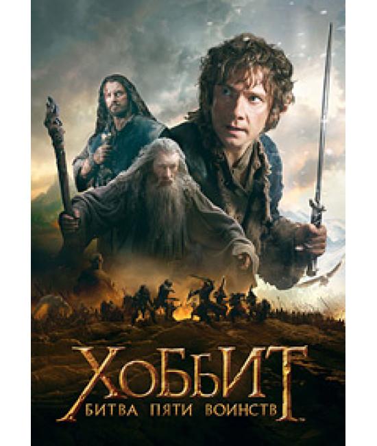 Хоббит: Битва пяти воинств [DVD]