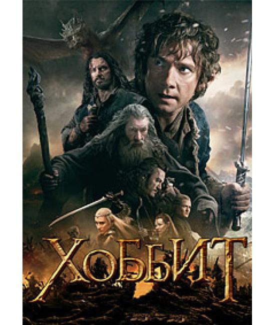 Хоббит: (Трилогия) [3 DVD]
