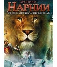 Хроники Нарнии: Лев, колдунья и волшебный шкаф (Коллекционное издание) [DVD]