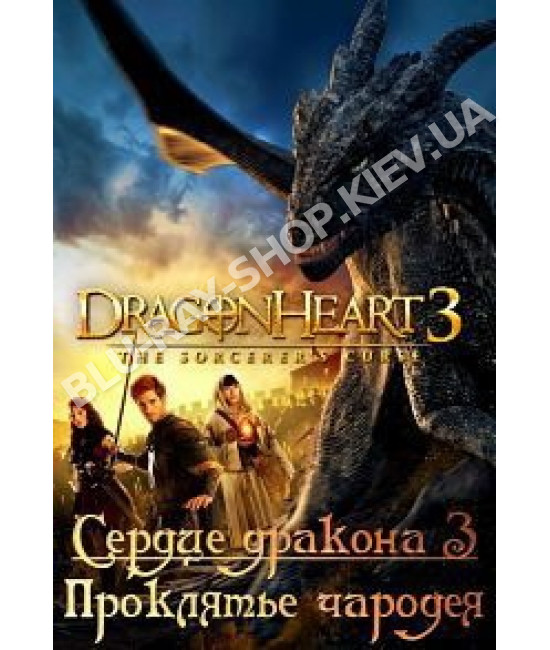 Сердце дракона 3 (Заклятие друида, Проклятье чародея) [DVD]