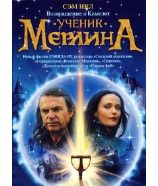 Ученик Мерлина [DVD]
