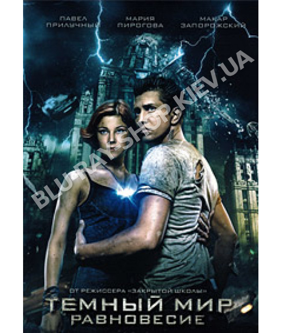 Тёмный мир: Равновесие [DVD]