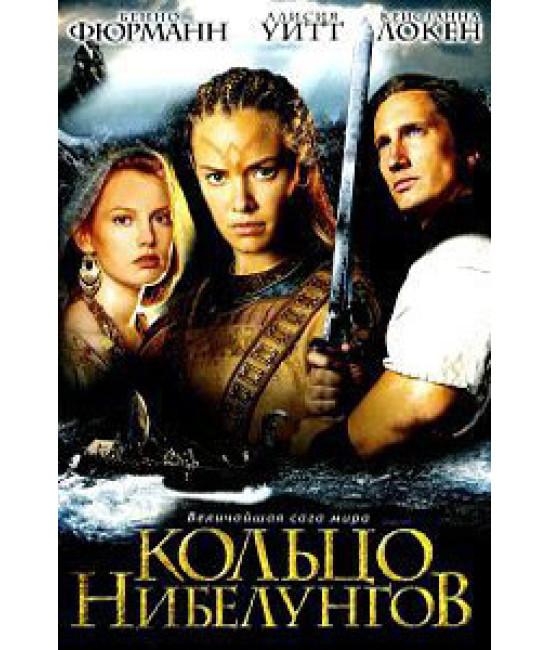Кольцо Нибелунгов [DVD]