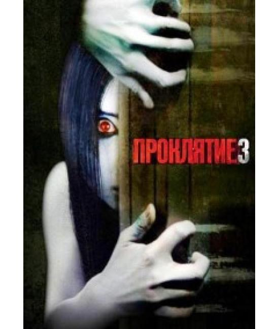 Проклятие 3 [DVD]
