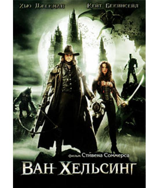 Ван Хельсинг [DVD]