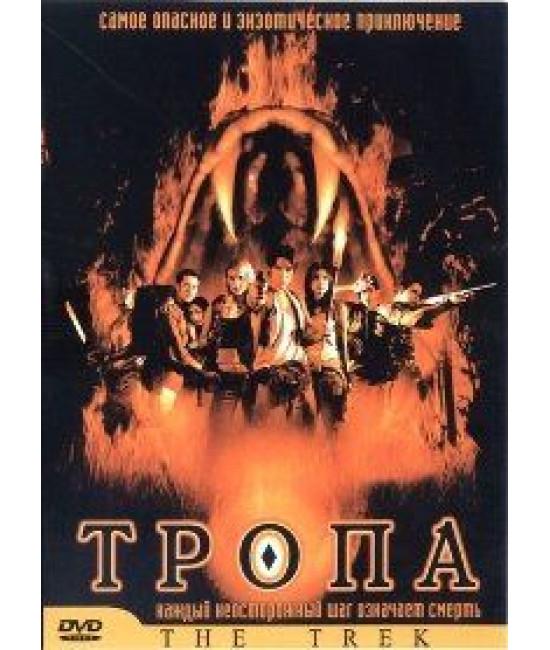 Тропа [DVD]