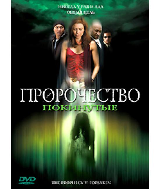 Пророчество 5: Покинутые (Пророчество: Спасение) [DVD]