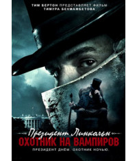 Президент Линкольн: Охотник на вампиров [DVD]