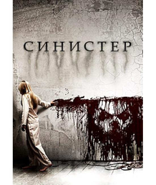 Синистер [DVD]