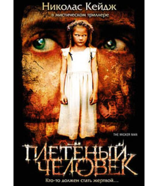 Плетеный человек [DVD]