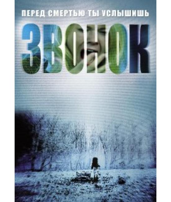 Звонок [DVD]