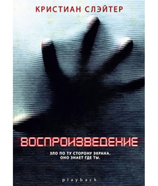 Воспроизведение [DVD]