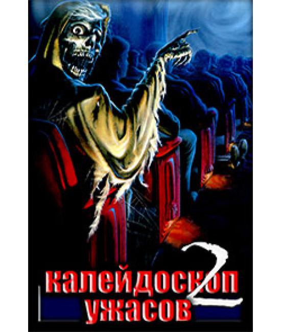 Калейдоскоп ужасов 2 [DVD]
