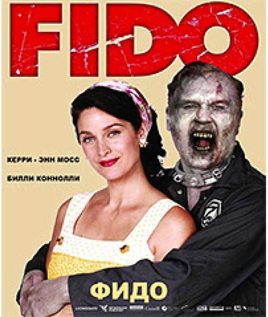 Зомби по имени Фидо  [DVD]