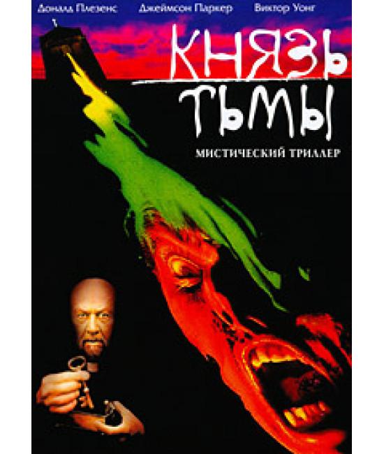 Князь Тьмы [DVD]