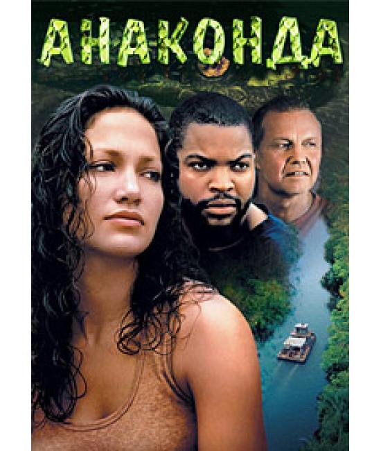 Анаконда [DVD]