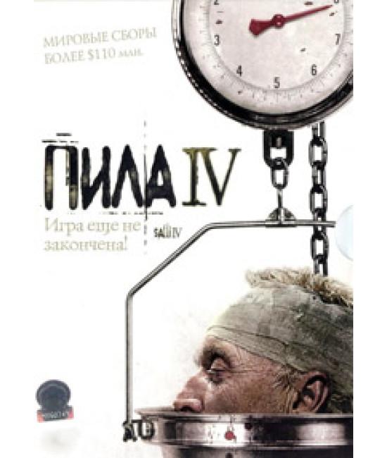 Пила 4 [DVD]