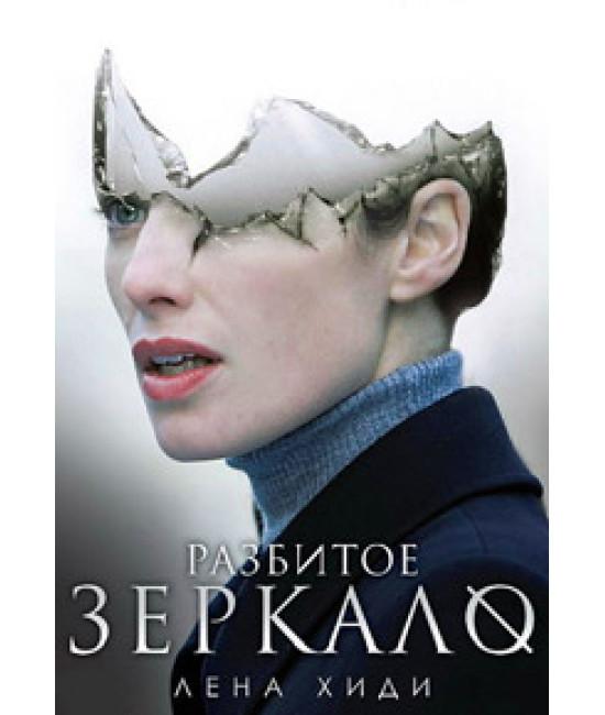 Разбитое зеркало (Отражение) [DVD]