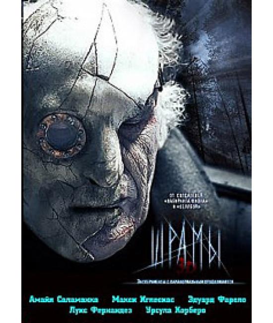 Шрамы [DVD]