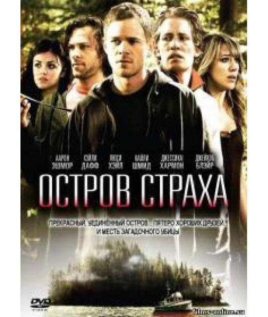 Остров страха [DVD]
