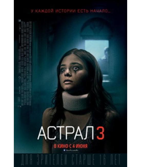 Астрал 3 [DVD]