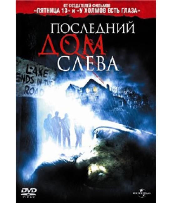 Последний дом слева [DVD]