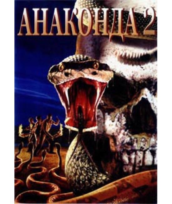 Анаконда 2: Охота за проклятой орхидеей [DVD]
