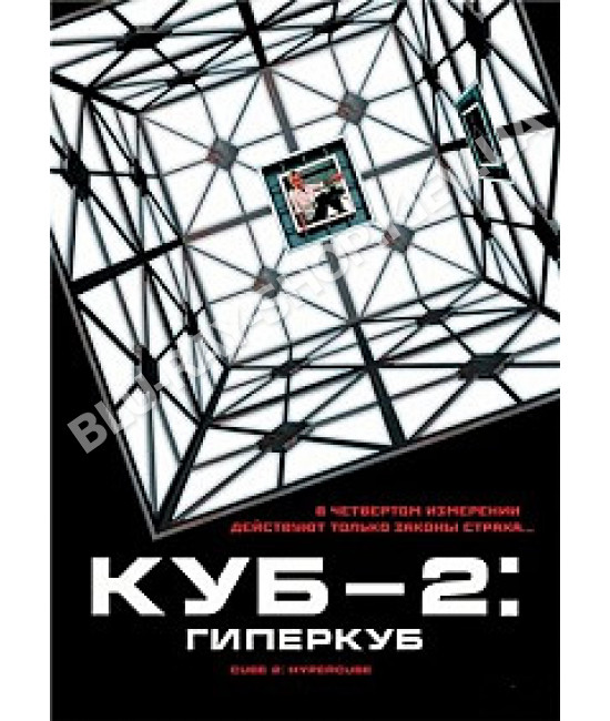 Куб 2: Гиперкуб [DVD]