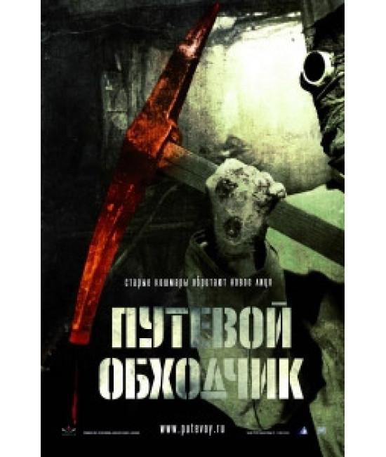 Путевой обходчик [DVD]
