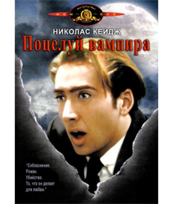 Поцелуй вампира [DVD]
