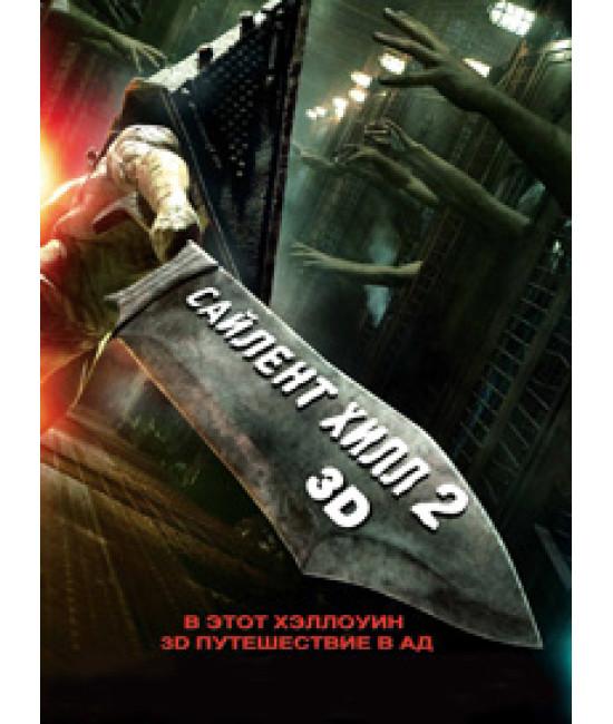 Сайлент Хилл 2 [DVD]