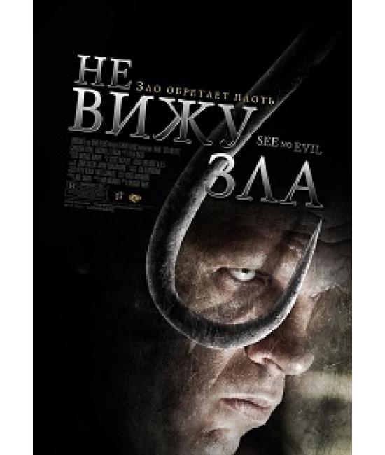 Не вижу зла [DVD]