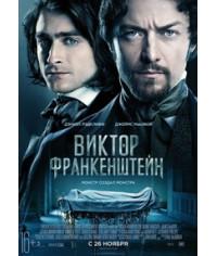 Виктор Франкенштейн [DVD]