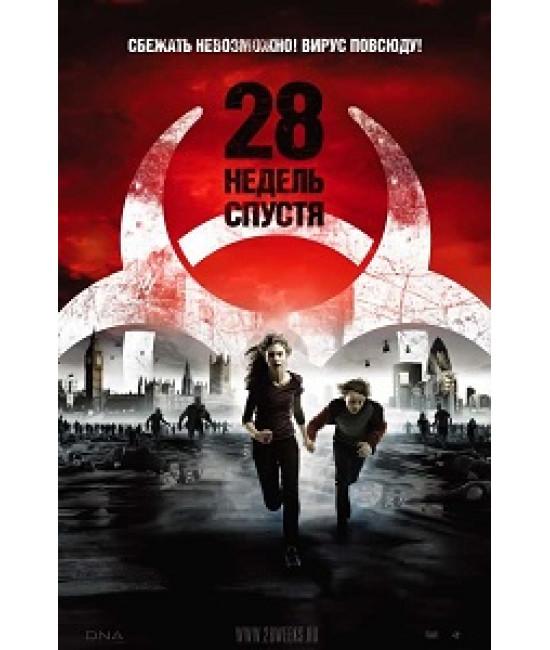 28 недель спустя [DVD]