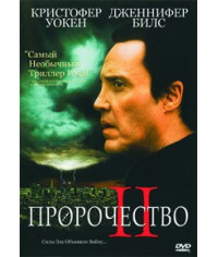 Пророчество 2 [DVD]