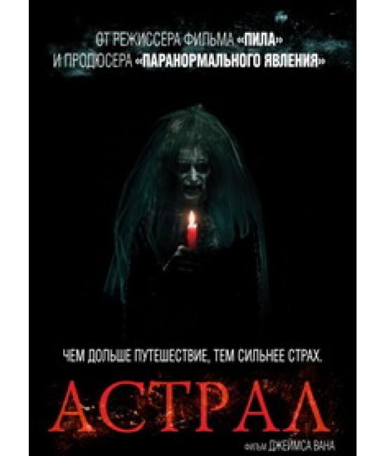 Астрал [DVD]